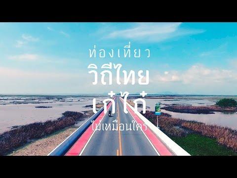 """""""เที่ยววิถีไทย เก๋ไก๋ได้ไม่เหมือนกัน"""""""