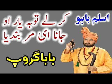 Video New Punjabi Kalam 2017 Kar Lay Toba Yar O Jana E Mar Bandya By Aslam Baho download in MP3, 3GP, MP4, WEBM, AVI, FLV January 2017
