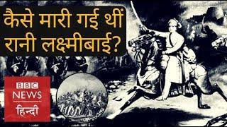 Video Jhansi ki Rani or Rani LakshmiBai: How did she fight and died? (BBC Hindi) MP3, 3GP, MP4, WEBM, AVI, FLV Desember 2018