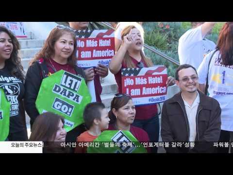 추방유예 보호 '브릿지 법안' 추진  12.12.16 KBS America News