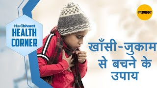 How to avoid Cough and Cold - खाँसी जुकाम से बचने..