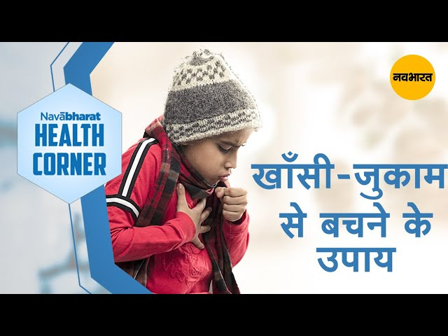 How to avoid Cough and Cold - खाँसी जुकाम से..