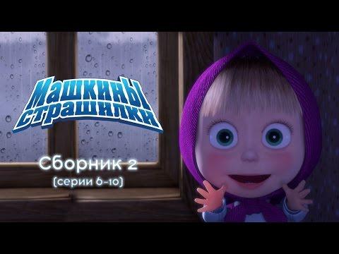 Машкины Страшилки - Сборник 2 (6-10 серии) Новый сборник мультиков 2016! (видео)