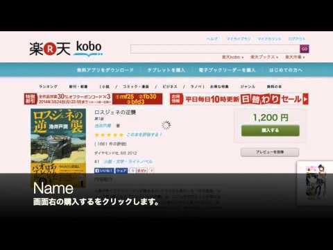 Video of Kobo 書籍検索