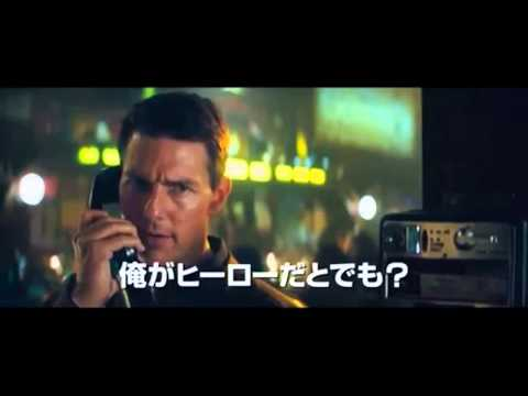 "Japanese ""Jack Reacher"" Trailer Offers More Details on the Plot"