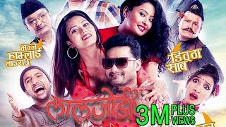 Video LAAL JODEE - New Nepali Comedy Full Movie 2018 Ft. Buddhi Tamang, Jyoti Kafle, Rajani KC, Aayushma MP3, 3GP, MP4, WEBM, AVI, FLV April 2018