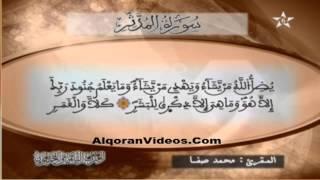 HD تلاوة خاشعة للمقرئ محمد صفا الحزب 58
