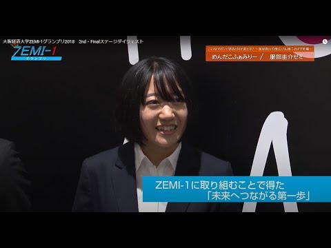 大阪経済大学ZEMI-1グランプリ2018 2nd・Finalステージダイジェスト