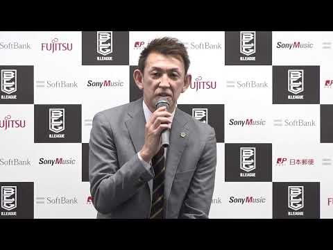 B.LEAGUE ALL-STAR GAME 2020 in HOKKAIDO 概要発表会見&ファン投票中間発表
