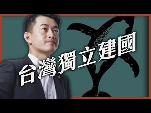 台灣獨立建國 | 台灣九局下完結篇