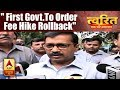 Twarit Mahanagar: Delhi CM Kejriwal Claims AAP To Be The First Govt. To Order Fee Hike Rollback |