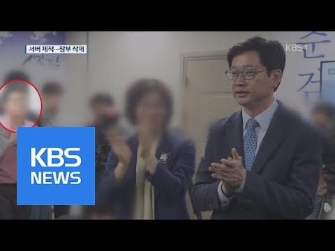 매크로 서버 직접 제작…회계장부 매일 삭제  КБС뉴스(Невс)