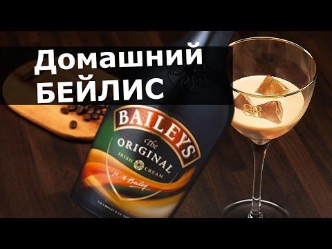 Рецепт ликер бейлиз в домашних условиях