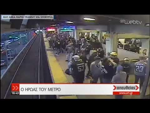 Υπάλληλος του μετρό έσωσε επιβάτη στο… δευτερόλεπτο! | 06/11/2019 | ΕΡΤ