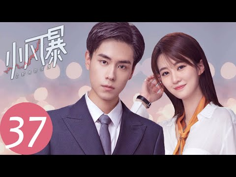 ENG SUB【小风暴之时间的玫瑰 You Complete Me】EP37 | 高山重新追求林沃(胡一天、乔欣)