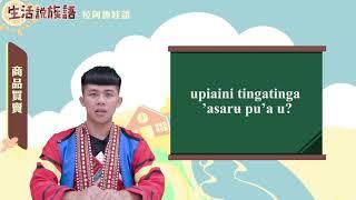 生活說族語 16拉阿魯哇語 10商品買賣