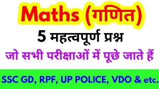 Maths short tricks in hindi for- ssc gd, rpf, up police, vdo, railway group d & all other exams
