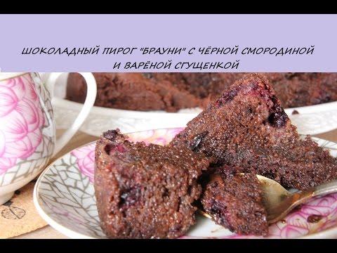 Смородина мультиварке рецепт фото