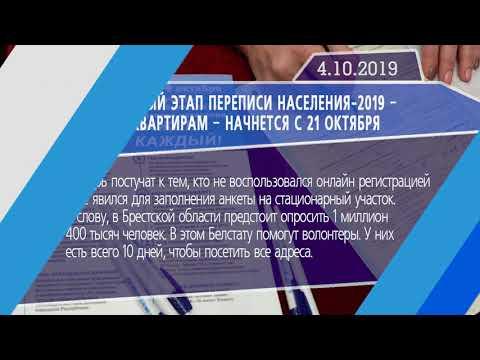 Новостная лента Телеканала Интекс 04.10.19.
