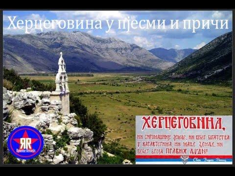 Херцеговина у пјесми и Причи - Hercegovina u Pjesmi i Priči (MpRR)