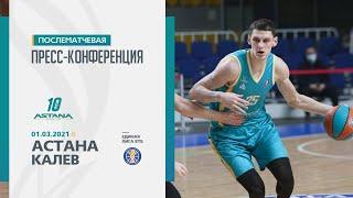 Post-match press conference— VTB United league: «Astana»vs «Kalev»