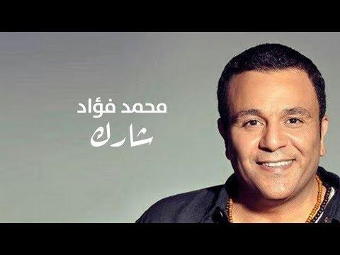 """محمد فؤاد يدعو للمشاركة في الإنتخابات في """"شارك"""""""