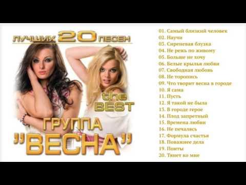Группа Весна - Лучшие песни - DomaVideo.Ru