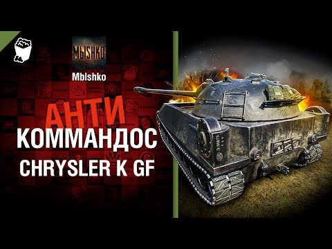 Chrysler K GF - Антикоммандос №39 - от Mblshko [World of Tanks]