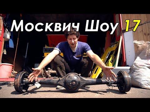 Москвич шоу - 17 - Нестандартный