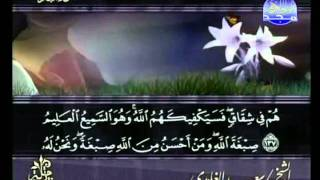 Video Surat Al Baqarah Full by Sheikh Saad Al-Ghamdi MP3, 3GP, MP4, WEBM, AVI, FLV Juni 2018