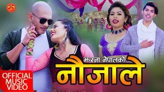Naujale - Basanta Bishwakarma & Sarita Thapa Magar