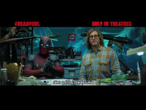 Deadpool 2  - Lucky Domino TV Spot (ซับไทย)