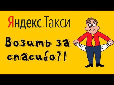 Работа в Яндекс такси, или почему не стоит работать и вызвать Яндекс Такси (плюсы и минусы) #Яшка