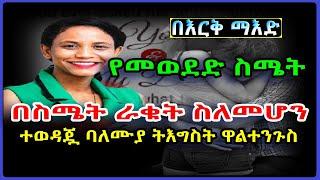 Ethiopia: በእርቅ ማእድ የመወደድ ስሜት በትዳርዎ! [በስሜት-ራቁት-ስለመሆን] ተወዳጇ ባለሙያ ትእግስት ዋልተንጉስ #SamiStudio