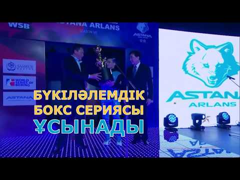 Final WSB Season 8 Astana Arlans vs Cuba Domadores