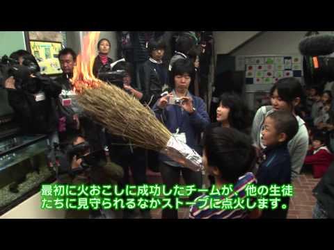 神戸 六甲山小学校 ストーブ火入れ式