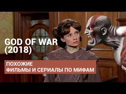 ПОХОЖИЕ НА GOD OF WAR (2018) ФИЛЬМЫ И СЕРИАЛЫ ПО МИФАМ