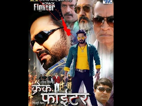 Crack Fighter Full Movie Bhojpuri New 💯% Pawan Singh, Madhu Sharma, Aftab, Krishna