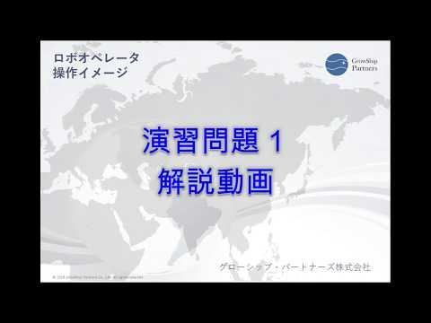 解説動画1