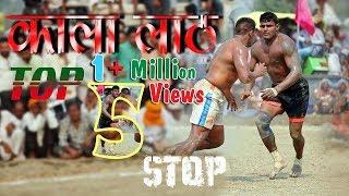Kala Lath (काला लाठ) TOP 5 STOP || KABADDI HARYANA ||