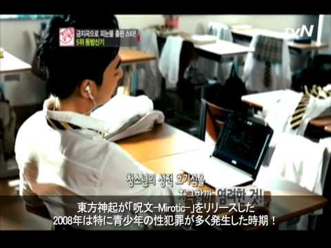 韓国芸能ニュースeNEWS:放送禁止になった曲ランキング「東 …