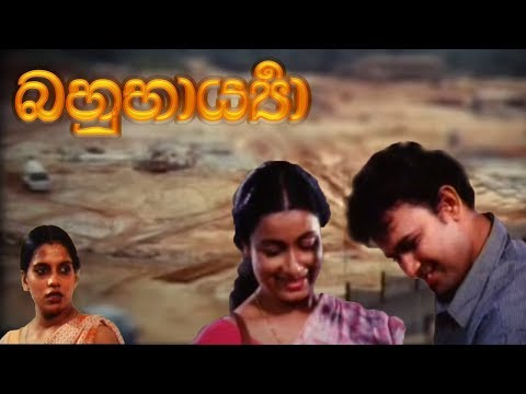 Bahu Bharya Sinhala Movie