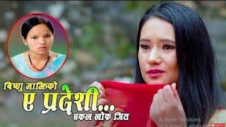 A Pardeshi - Bishnu Majhi