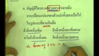 บทประยุกต์ ป.6