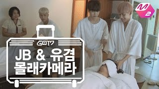 Video [GOT7's Hard Carry] How to Prank JB + Yugyeom in Thai Massage Ep.2 Part 2 MP3, 3GP, MP4, WEBM, AVI, FLV Desember 2017