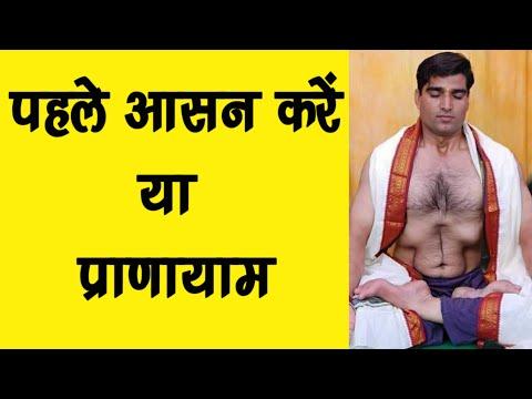 Yogasan & Pranayam पहले आसन या प्राणायाम-कोनसा सही है||Gym के साथ योगासन कैसे करें||योग का सही क्रम