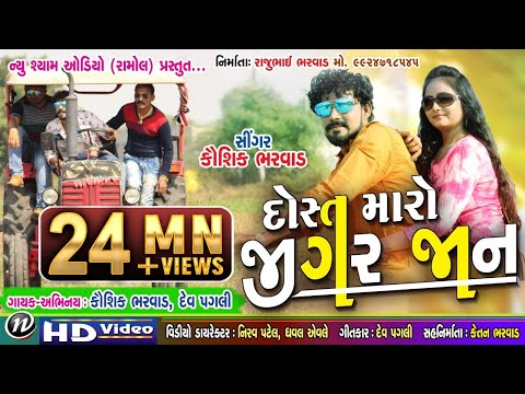 Download DOST MARO JIGAR JAN LAKHO MA EK ||KAUSHIK BHARWAD NEW SONG||NEW SHYAM AUDIO hd file 3gp hd mp4 download videos