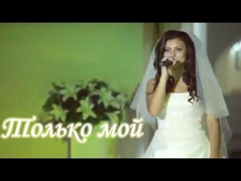 Скачать песня жениху от невесты кто за наше счастье