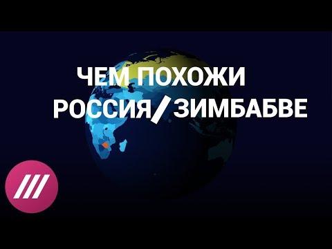 Россия и Зимбабве: найдите 5 отличий (видео)