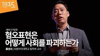 #35 [세바시] 혐오표현은 어떻게 사회를 파괴하는가 - 홍성수 교수